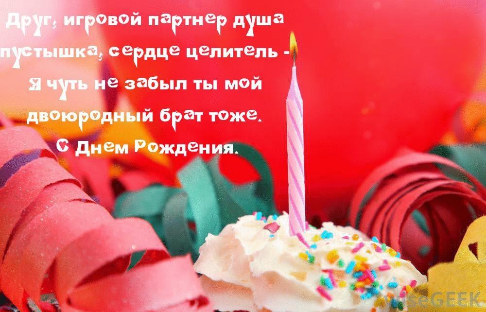 С днем рождения кузен открытка