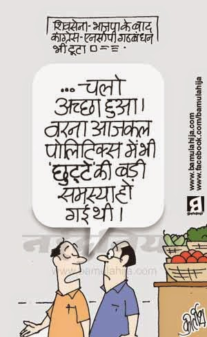 shivsena, bjp cartoon, assembly elections 2014 cartoons, maharashtra, cartoons on politics, indian political cartoon, congress cartoon