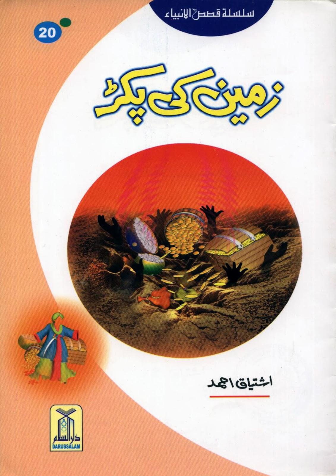 http://urduguru1.blogspot.com/2014/03/zameen-ki-pakarh-prophet-mussa-as.html