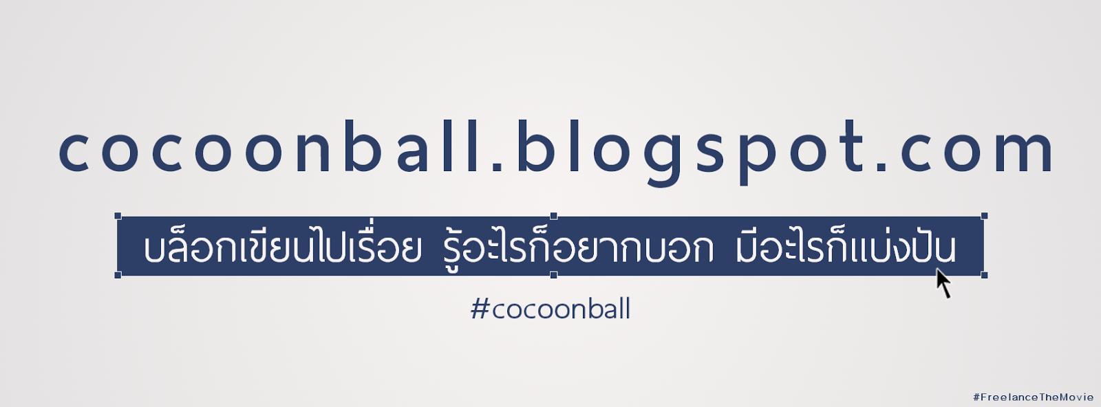 Cocoonball