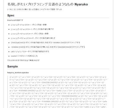 這いよれ! ニャル子さんに則って作られたプログラム言語.色々カオスな状態になっている.出来ればサイトを参考にしてほしい.