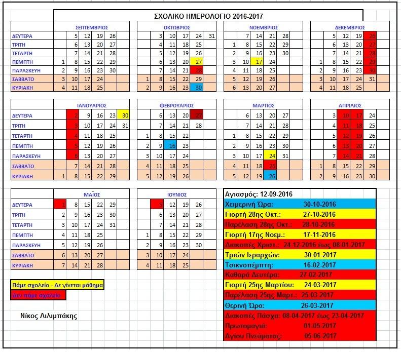 Σχολικό Ημερολόγιο 2016 - 2017