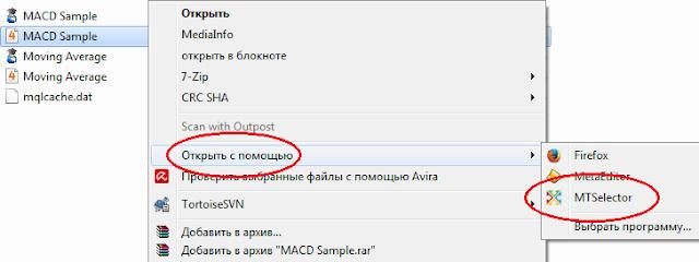 MTSelector shell меню открыть с помощью