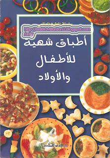كتاب اطباق شهية للاطفال والاولاد IMG_083.jpg