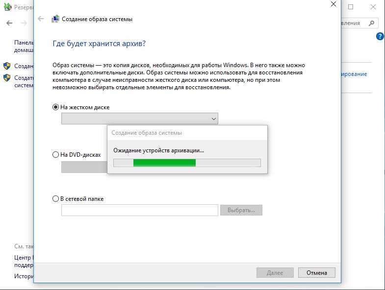 Как создать архивную копию системных файлов