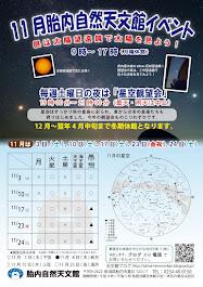 11月の星空観望会