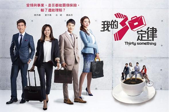 2015台湾偶像剧《我的30定律》更新第04集[国语字幕]
