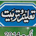 Taleem O Tarbeat August 2014