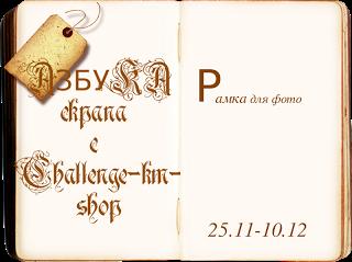 http://challenge-km-shop.blogspot.ru/2013/11/1012.html