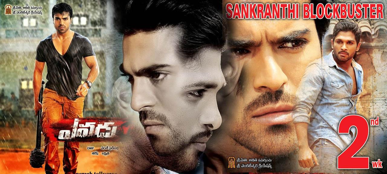 Watch Yevadu Tamil Full Movie Online HD 2015