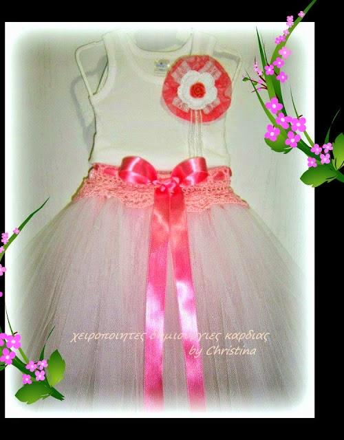 Kερδίστε ένα υπέροχο φόρεμα τουτού από τις χειροποίητες δημιουργίες καρδιάς