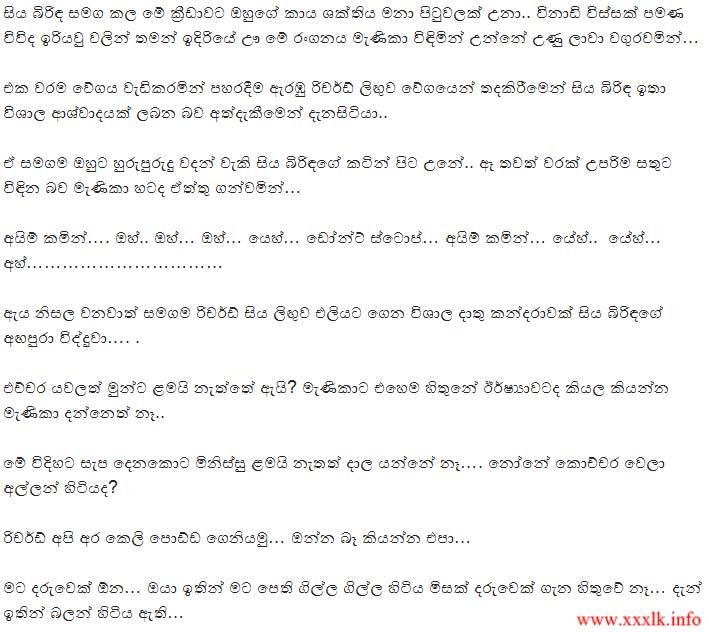 Sinhala Wal Katha Husband Rata
