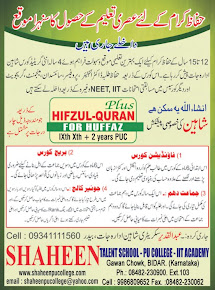 Shaheen Talent School - PU College - IIT Acadamy