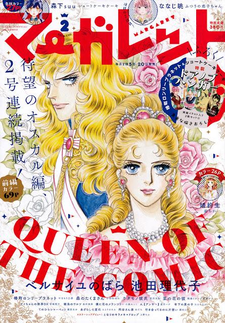 Revista Shoujo Margaret #2 edição de janeiro