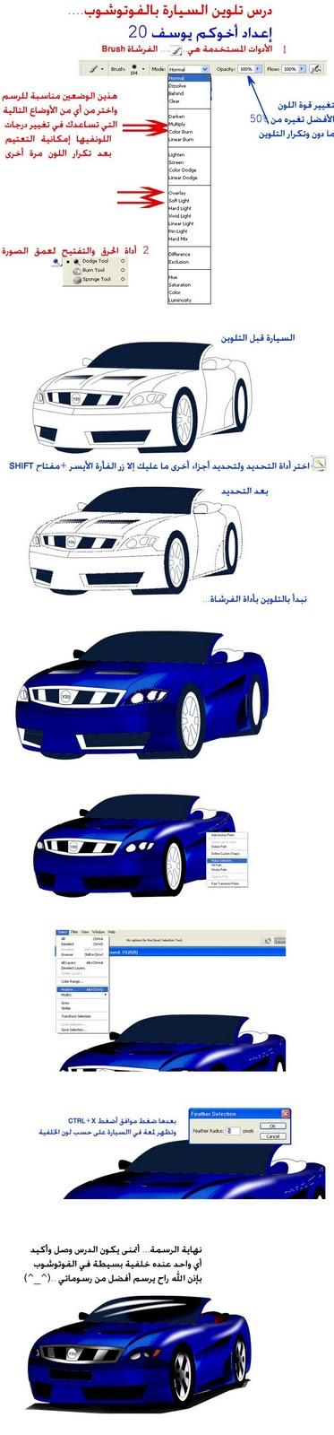 درس تغيير لون السيارة باستعمال الفوتوشوب | دروس الفوتوشوب