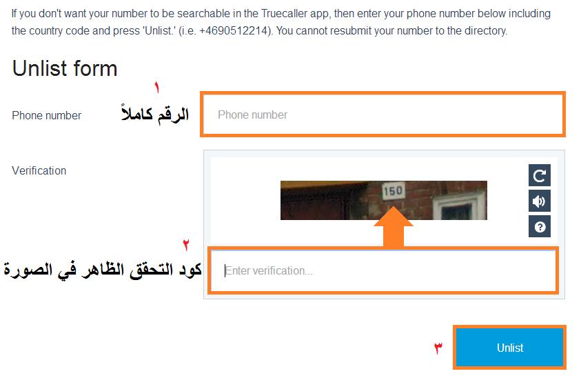 كيف تمنع ظهور إسمك لدى الآخرين على تطبيق Truecaller www.tech-entrance.com