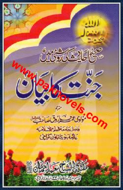 Jannat Ka Bayan By Shaykh Umar Farooq
