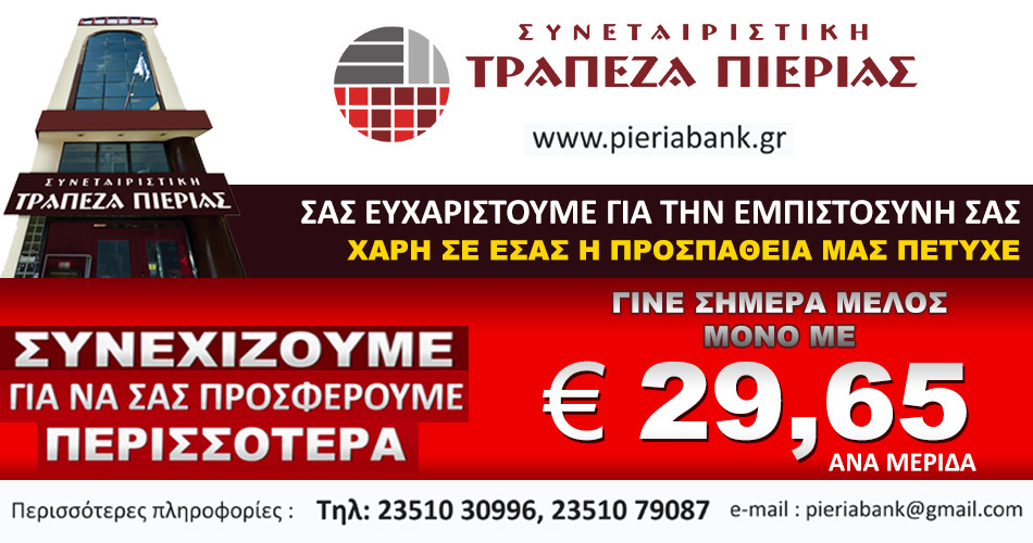 Συνεταιριστική Τράπεζας Πιερίας