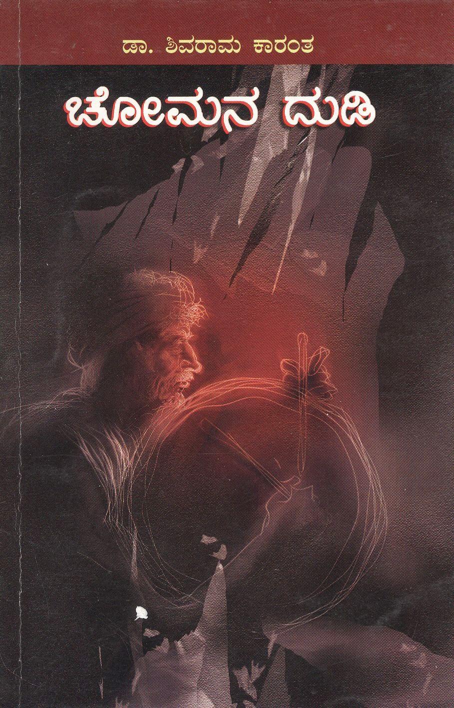 chomana dudi book review