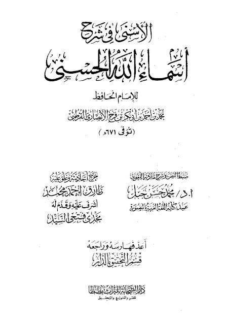 الأسنى في شرح أسماء الله الحسنى لابن فرح القرطبي pdf