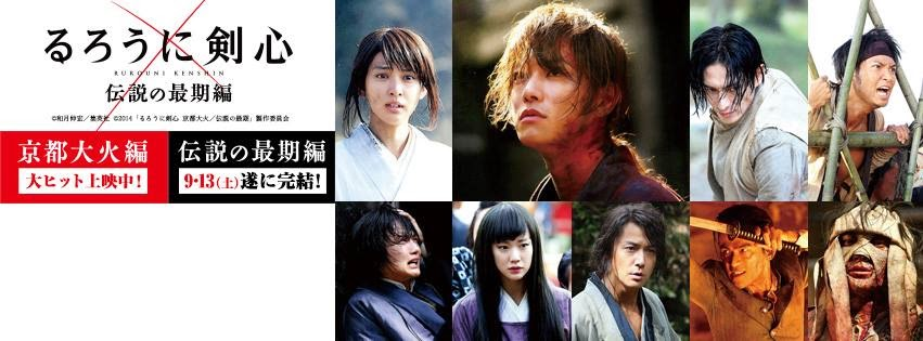 Rurouni Kenshin: The Legend Ends - First Look