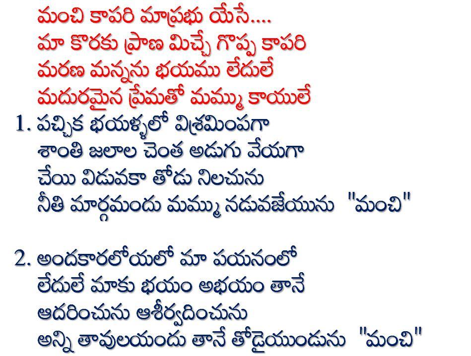 Dating song lyrics in telugu
