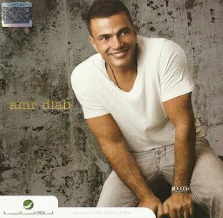 تحميل ألبوم عمرو دياب بناديك تعالى 2011 MP3 على ميديا فاير روابط جديدة