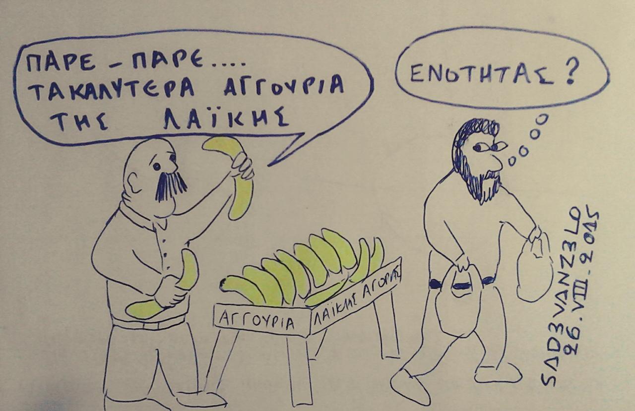 Λαϊκή Ενότητα..... αγοράς