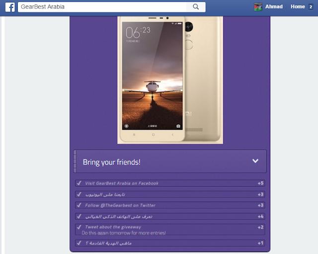 مسابقة للفوز بهاتف XIAOMI REDMI Note 3 مجانا من شركة GearBest
