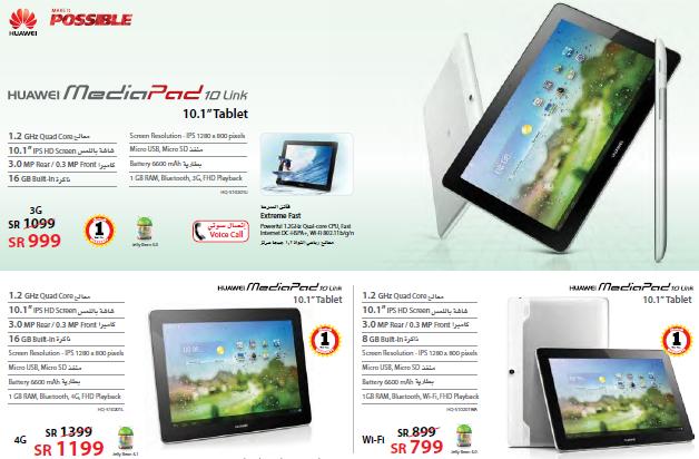 """سعر تابلت هواوى ميديا باد 10.1 بوصة لينك Huawei Media Pad 10.1"""" Link"""