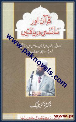 Quran Aur Sciency Daryafatien by Dr. Zakir Naik