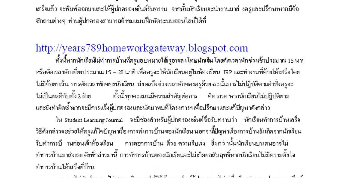 Online literature homework help for parents