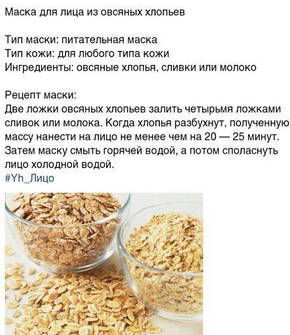 Как сделать лицо румяной народные рецепты
