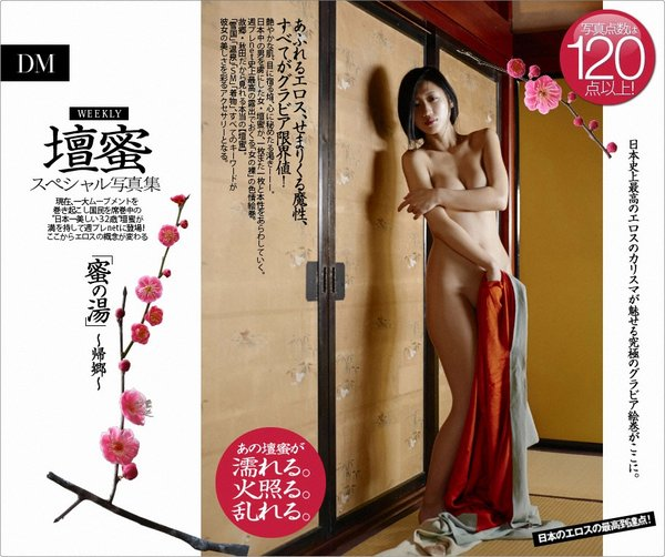 GfpB-nek No.155 Mitsu Dan 06140