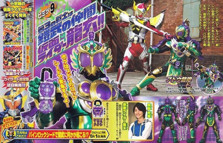 Kamen Rider Gaim Logo Kamen Rider Gaim Will be