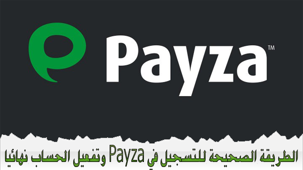 الطريقة الصحيحة للتسجيل في بنك Payza بعد التحديث الأخير وتفعيله