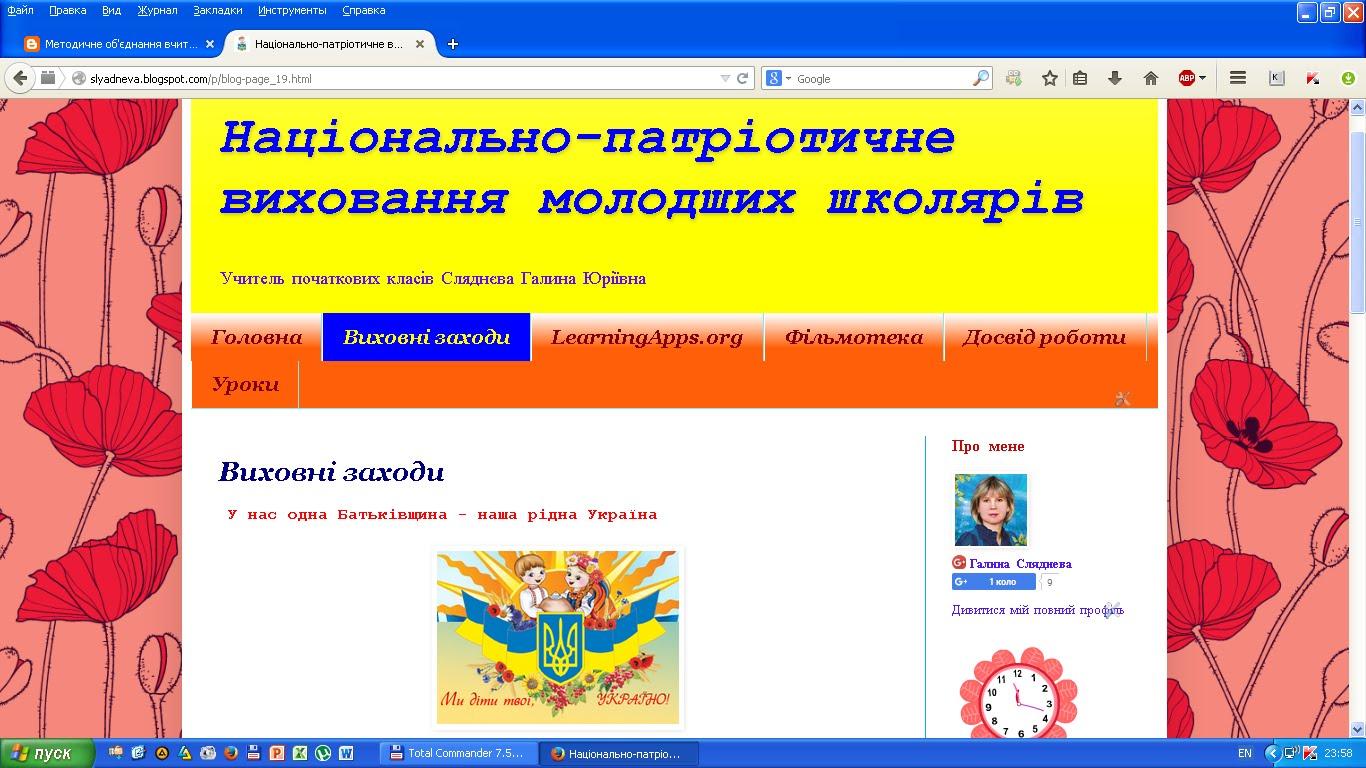 """Блог """"Рідну землю де живем, Україною зовем!"""""""