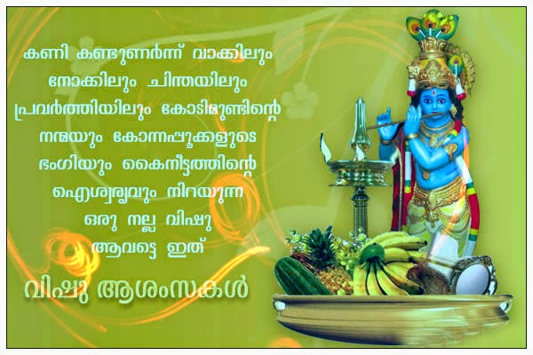 Happy Vishu Whatsapp DP Photos 60 Happy Vishu Images Photos In Adorable Whats App Malayalam New Dp