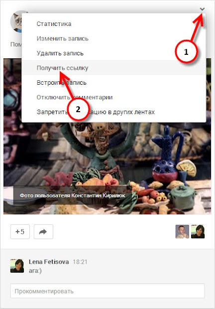 URL-адрес записи в Google+