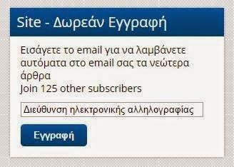 Κάθε ημέρα στο mail σου