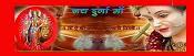 जय दुर्गा मॉ बेवसाइट