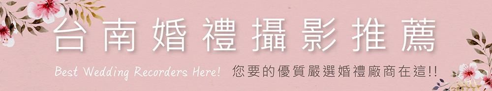 #台南婚禮樂團【專業演出】婚禮流程規劃細膩-台南婚禮樂團推薦