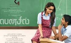 Watch Pencil 2015 Trailer
