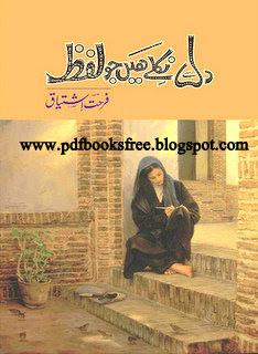 Free download Dil Se Niklay Hain Jo Lafz Novel By Farhat Ishtiaq Pdf