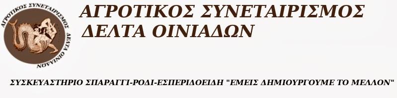 ΑΓΡΟΤΙΚΟΣ ΣΥΝΕΤΑΙΡΙΣΜΟΣ ΔΕΛΤΑ ΟΙΝΙΑΔΩΝ