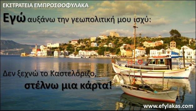 Greekvoices  ΑΣ ΞΥΠΝΗΣΟΥΜΕ . . . ΕΠΙΤΕΛΟΥΣ . Παράκληση το κείμενο ... a2d2c11656a