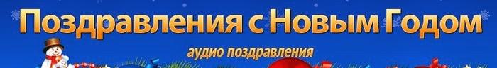 Аудио поздравление в украине