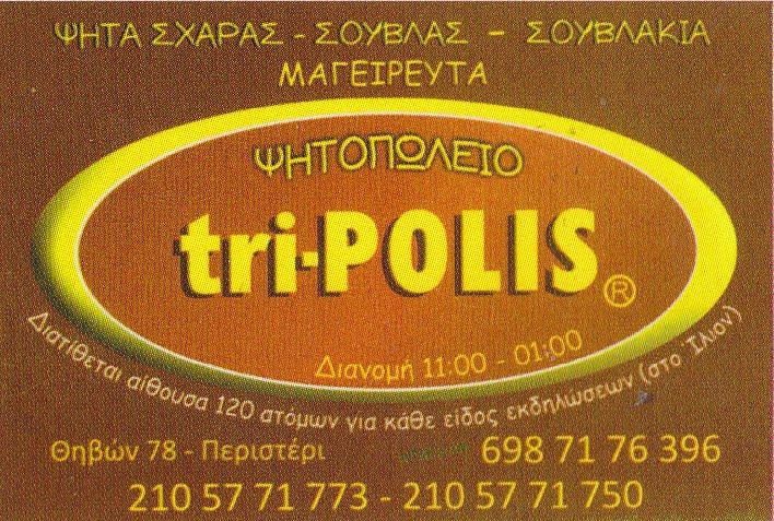 tri-POLIS