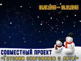 """СП """"Готовим снеговиков с лета"""""""