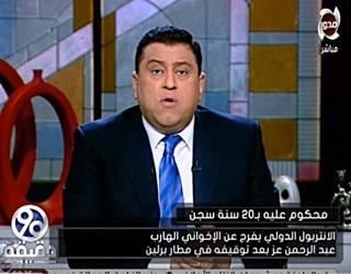 برنامج 90 دقيقة حلقة الثلاثاء 15-8-2017 مع معتز الدمرداش و العميد خالد عكاشة يحلل جهود الأمن في مك